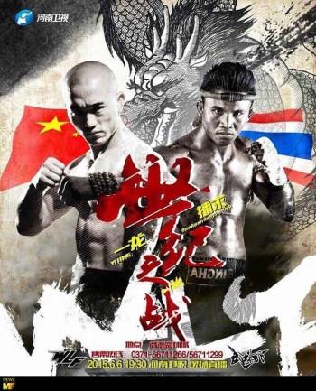 Fight of the Week 7 – Buakaw vs Shaolin Monk